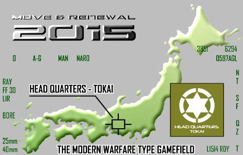 サバイバルゲームフィールド HEADQUARTERS TOKAI
