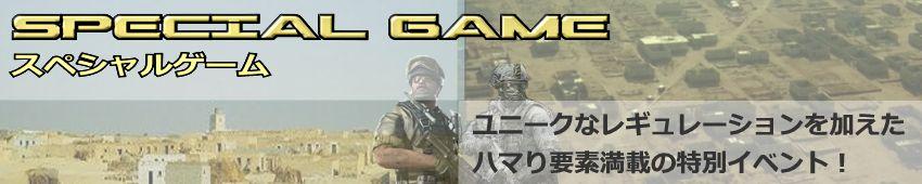 HQ スペシャルゲーム