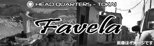 HQ東海 Favela