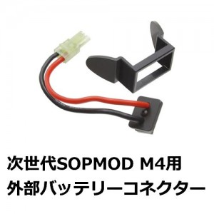 tt-sopmodconnecter