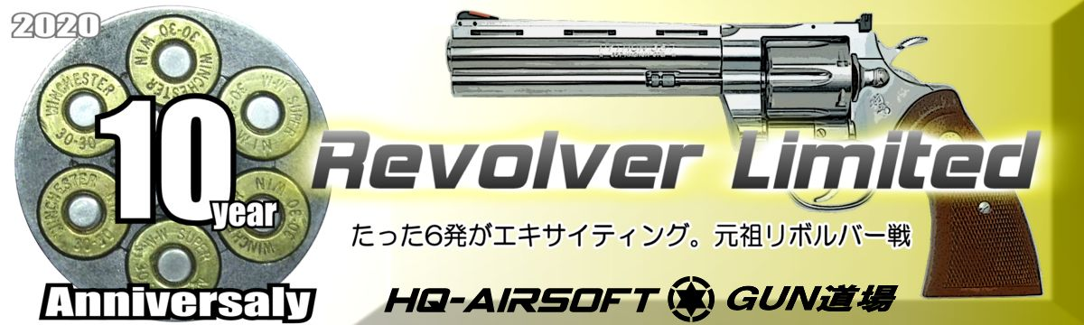 HQ REVO6リボルバー限定戦