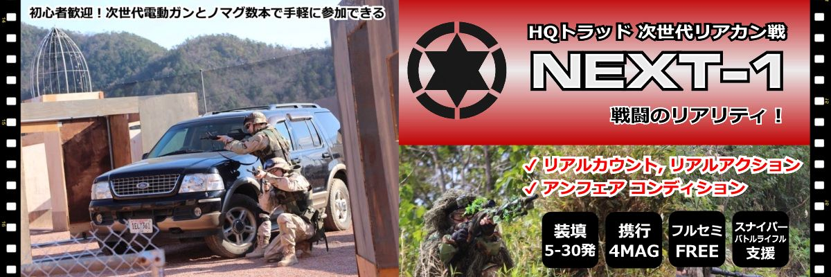 HQトラッド NEXT1 リアカン戦